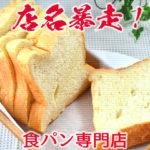 高級食パン専門店の店名が暴走