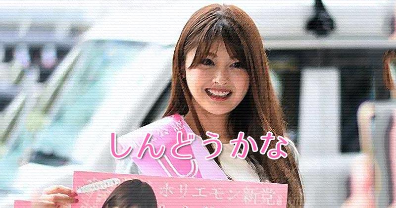 都議会選「ゆづか姫」こと美人配信者の新藤加菜さん選挙運動風景