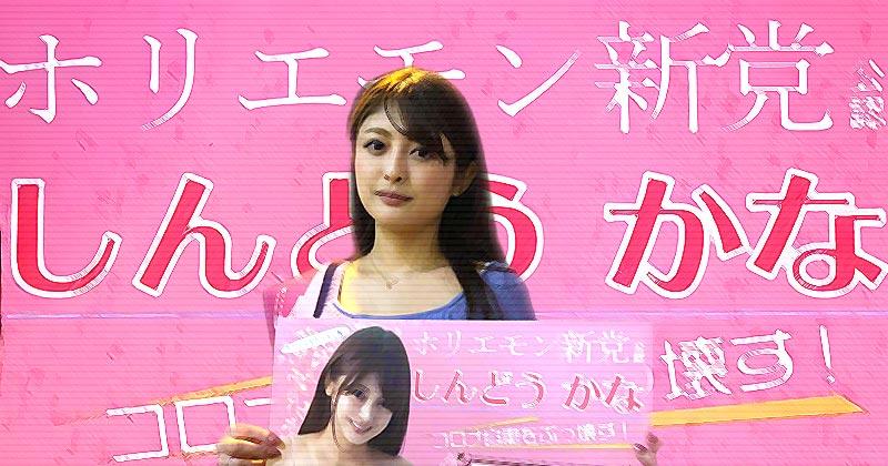 新藤加菜(ゆづか姫)誹謗中傷受けアベノマスクブラポスターを修整
