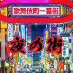 小池百合子 幻の名盤『悪いのは 私じゃなくて 夜の街』