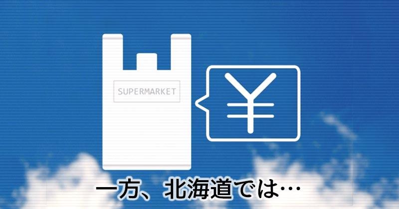 北海道ならではのこの専用袋も有料