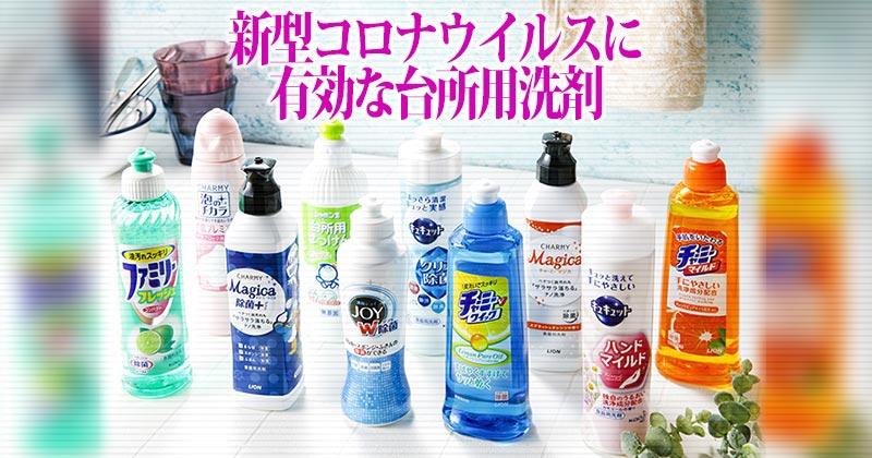 新型コロナ対策に次亜塩素酸水は使いにくい! 有効な台所用洗剤一覧