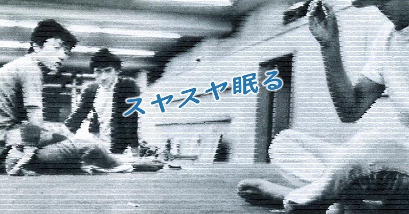 東京デザインカレッジ閉校決定に抗議する学生たちの傍らでスヤスヤ眠る