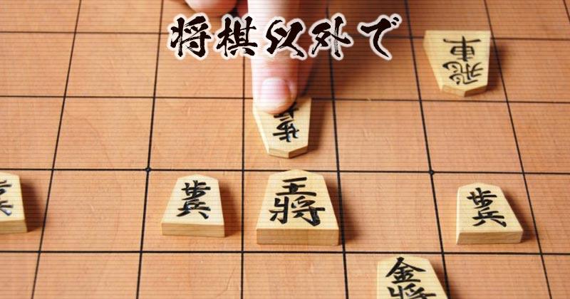 藤井聡太棋聖が将棋以外で夢中になっていることが意外だった