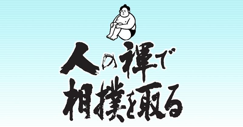 いい意味で「人のふんどしで相撲を取る」ような表札