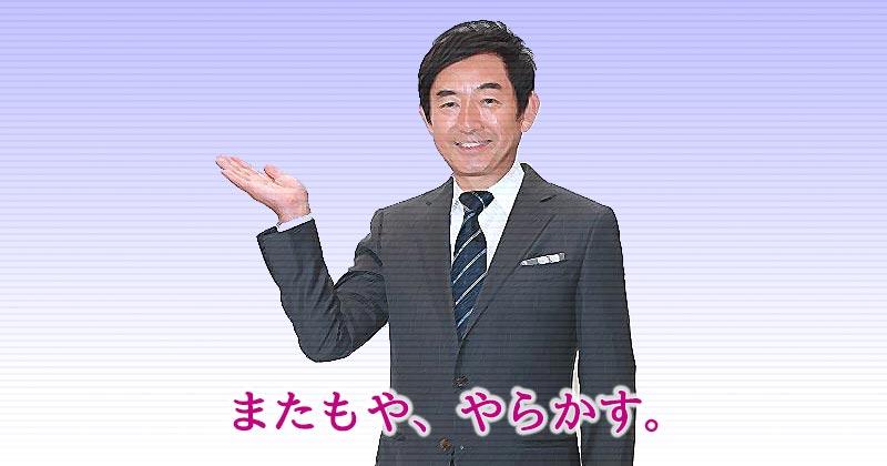 石田純一またもやらかしバッシングのあまりWikipedia荒れる