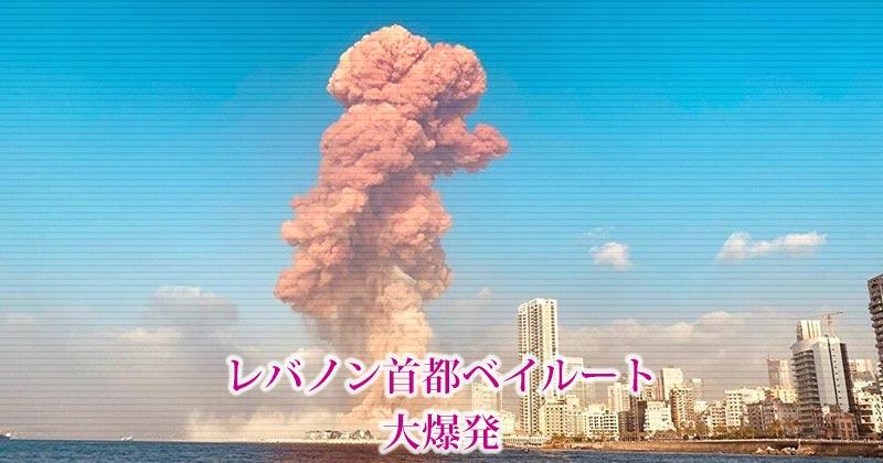 レバノン首都ベイルート大爆発 撮っていた人のスマホに残された映像が恐怖