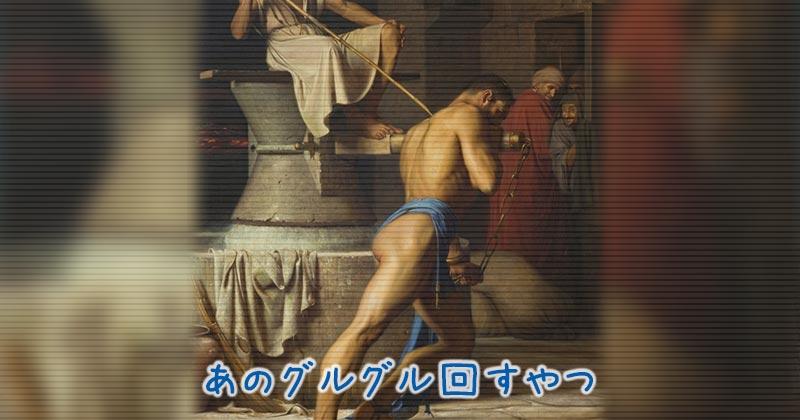 奴隷がグルグル回すやつの歴史が分かった