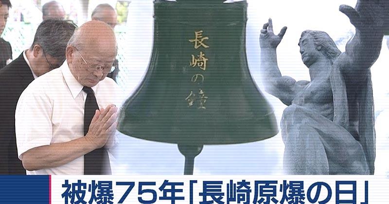 長崎原爆の日の長崎新聞「今年の平和記念式典は家で行われます」