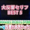 【半沢直樹】大和田&伊佐山 大反響のセリフ BEST 5