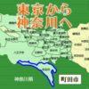 そういえば12月1日から東京都町田市の一部が神奈川県になったんだった