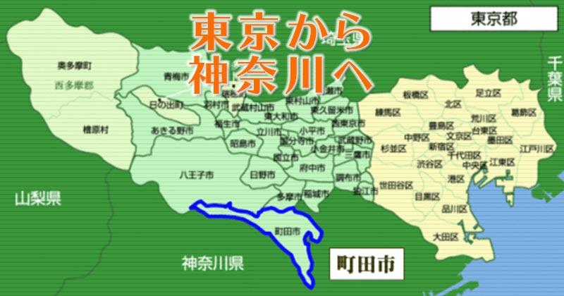 東京都町田市の一部が神奈川県になった