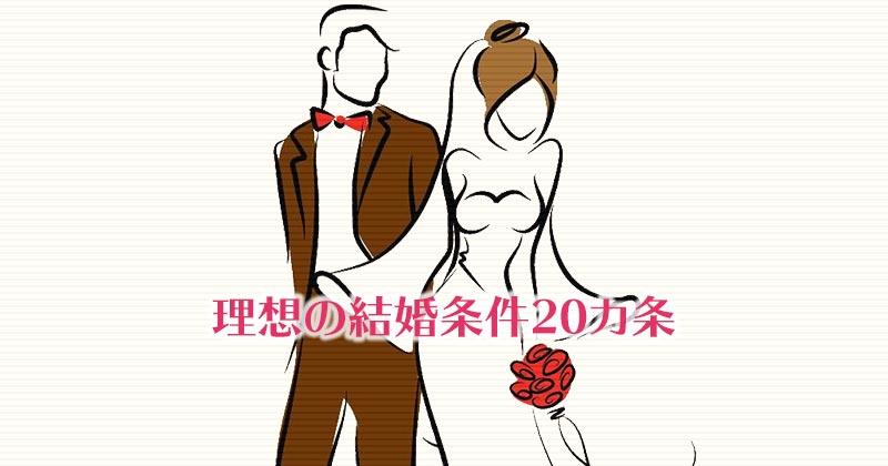松坂桃李の「理想の結婚条件20カ条」はただのノロケ