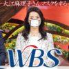 大江麻理子さん、マスクをする【テレビ東京WBS】