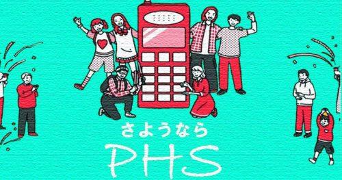 さよならPHS 25年の歴史に幕