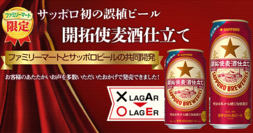 LAGERをLAGAR 誤植ビール「サッポロ 開拓使麦酒仕立て」