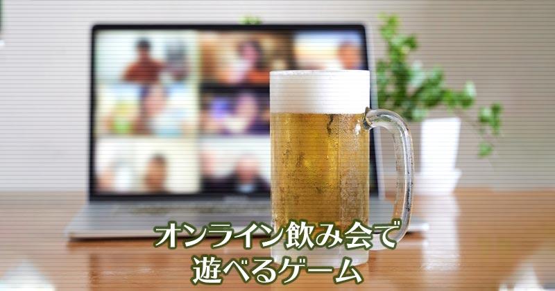 リモート/オンライン飲み会で遊べるゲーム