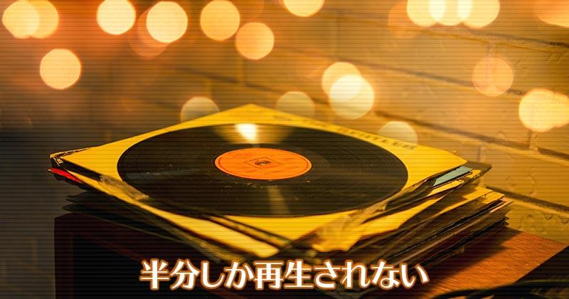 レコードの収録曲の半分しか再生されません