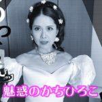 可知寛子さんのエリザベートに扮した「うっせぇわ」