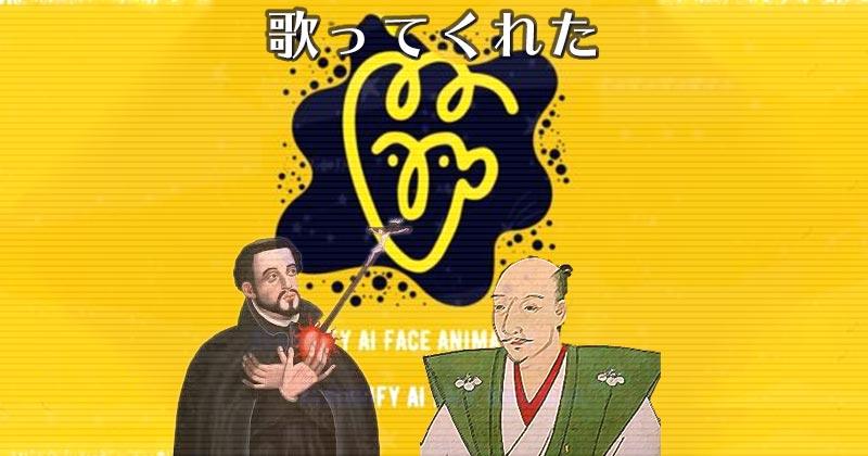 顔を動かすアプリ「Avatarify」で歌う織田信長とザビエルとモナリザ