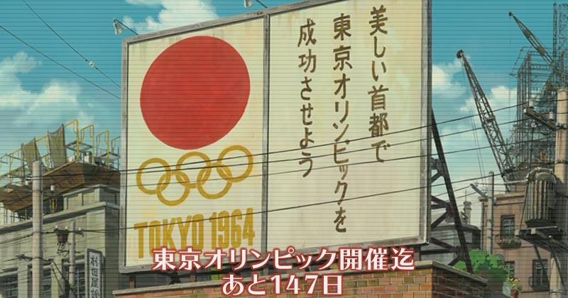 AKIRAの「東京オリンピック開催迄 あと147日」の日