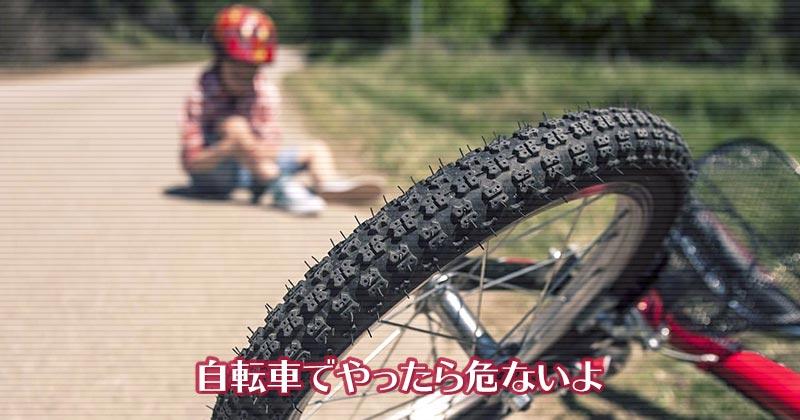 自転車乗ってるときにタイヤに棒を入れたら危ない