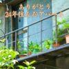 ありがとう藤美荘 24年間住んだアパートから引っ越すことになりました