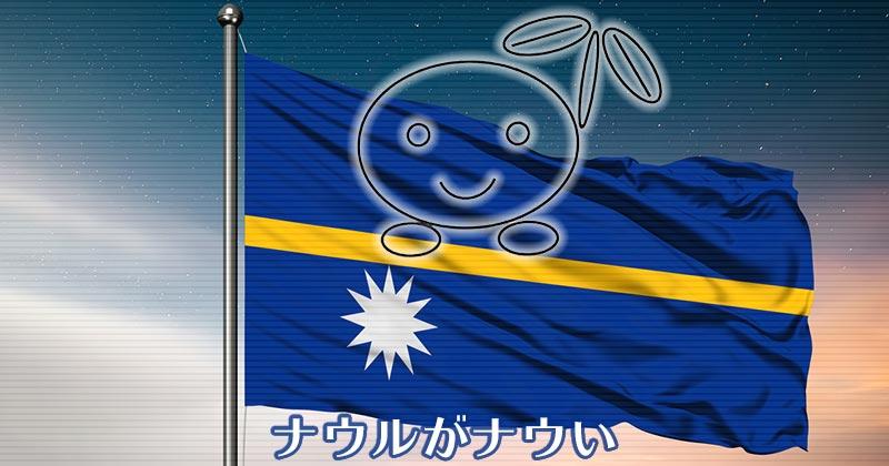 ナウル共和国