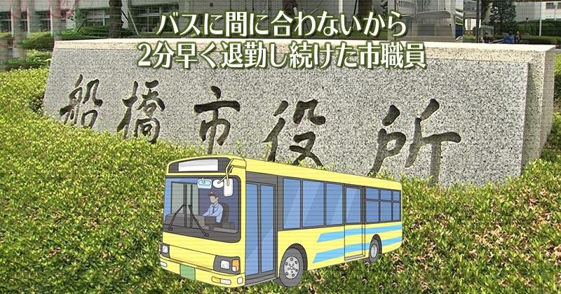 バスに間に合わないからって2分早く退勤し続けた市職員