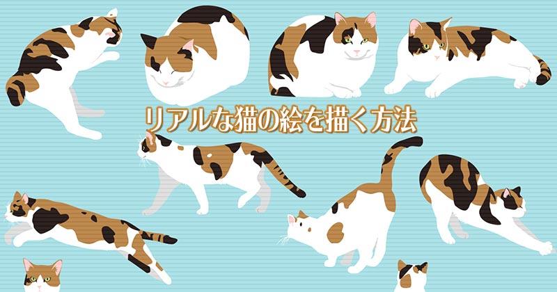 リアルな猫の絵を描く方法