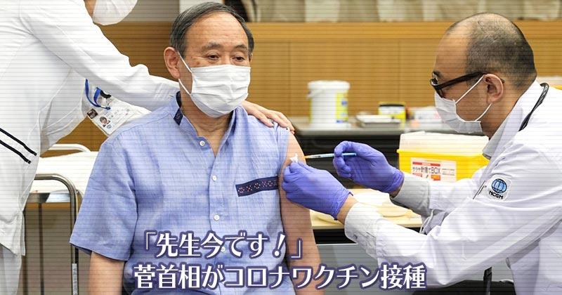 菅首相がコロナワクチン接種