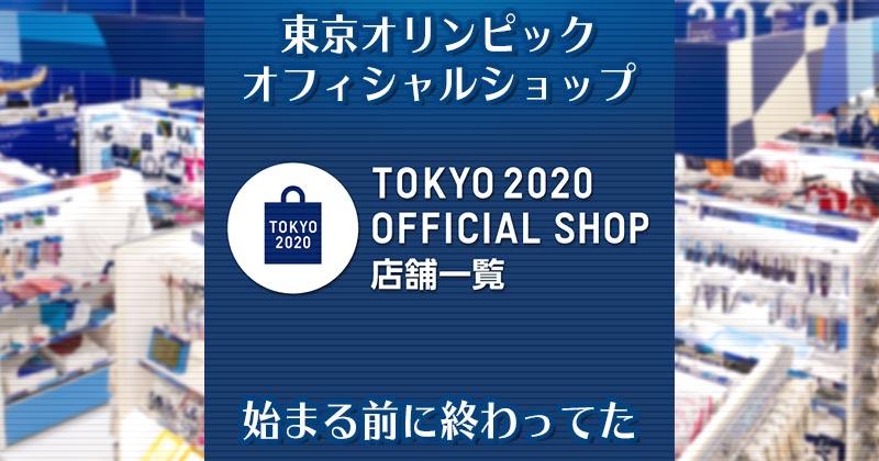 東京オリンピックオフィシャルショップ、始まる前に終わってた