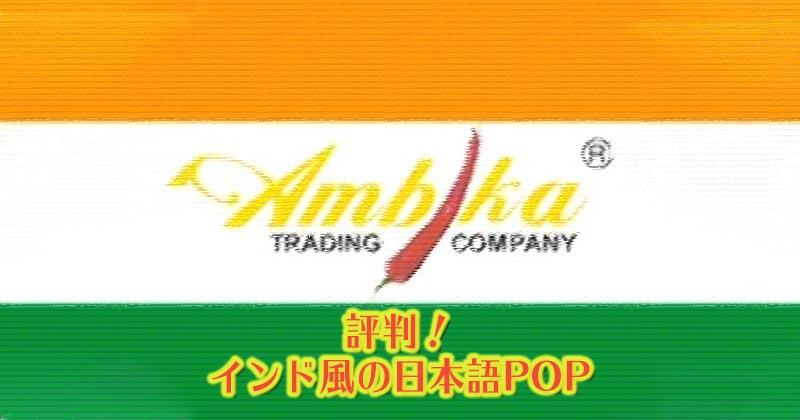 インド食材店『アンビカショップ』のインド風日本語POP