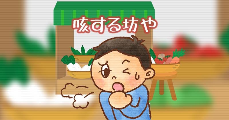 「咳する坊や」はまた例の高級食パン専門店か
