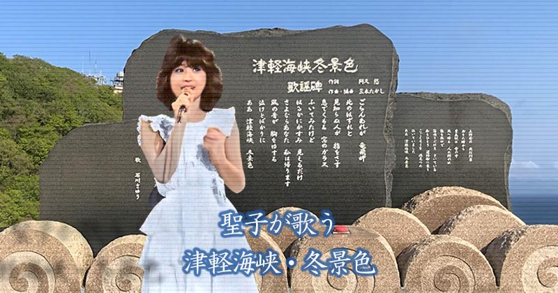 松田聖子の『津軽海峡・冬景色』が素晴らしい(ヘアメイク以外)