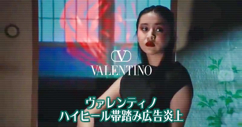 ヴァレンティノ、「ハイヒールで帯踏み広告」炎上で謝罪と釈明