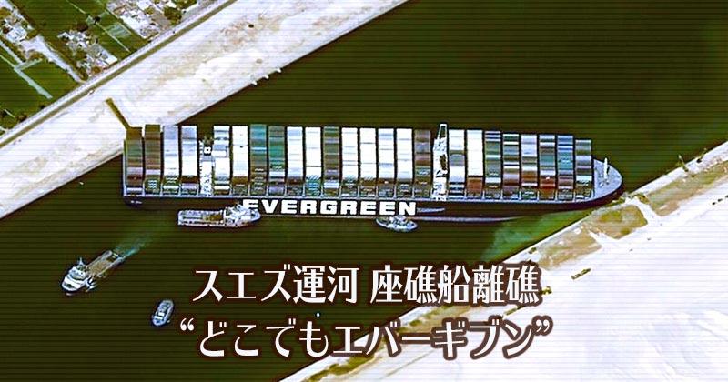スエズ運河 座礁船離礁を祝して「どこでもエバーギブン」