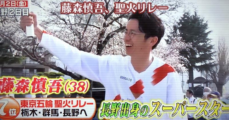 諏訪で東京五輪聖火リレー 藤森慎吾いい笑顔で走った!