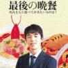 藤井聡太さん「死ぬ前に何を食べたいですか?」の答えがさすが