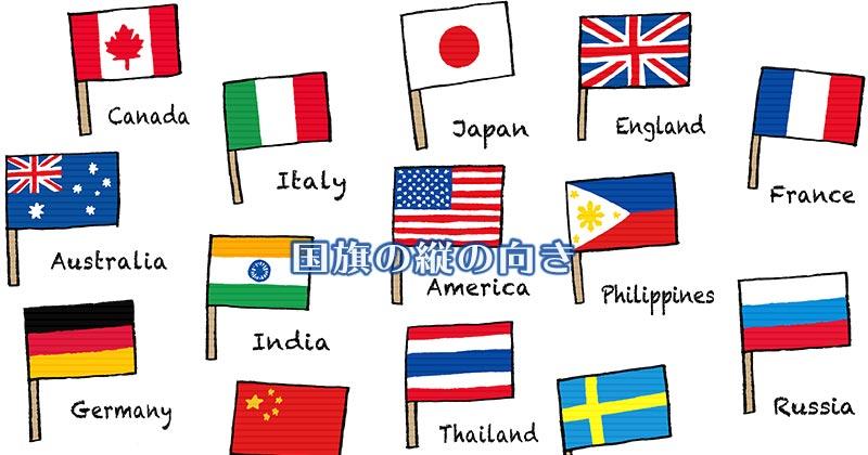 国旗を縦に表記するときの正しい向きを知ってますか?