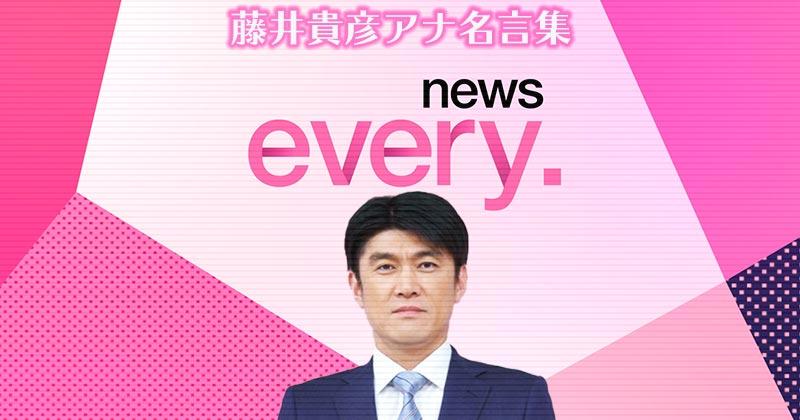 藤井貴彦アナのコロナ禍での協力を呼びかける名言集