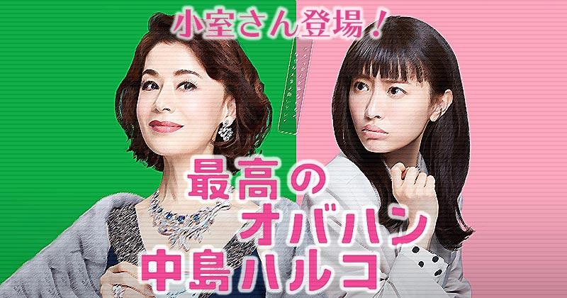 『最高のオバハン 中島ハルコ』に結婚詐欺師・小室敬が登場!