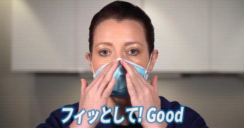 不織布マスクを快適にフィットさせるつけ方