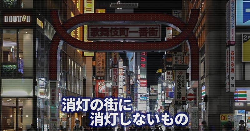 【緊急事態宣言】消灯する街で、消灯しないもの