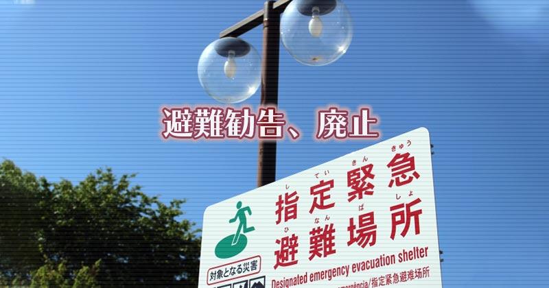 「避難勧告」は廃止 「避難指示」で全員必ず避難