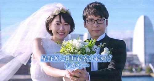 星野源と新垣結衣が結婚! だから…