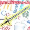 企業ロゴで作った武器がカッコいい!(カッコ悪いのもある)