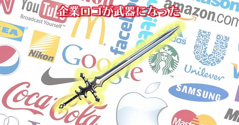 企業ロゴで作った武器がカッコいい!