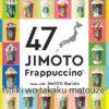 スターバックス日本上陸25周年記念 各都道府県限定「47 JIMOTO フラペチーノ」