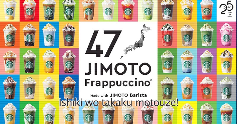 47 JIMOTO フラペチーノ